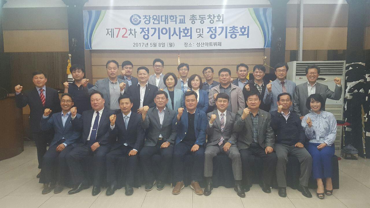 제72차 정기이사회 및 정기총회 단체사진.jpg