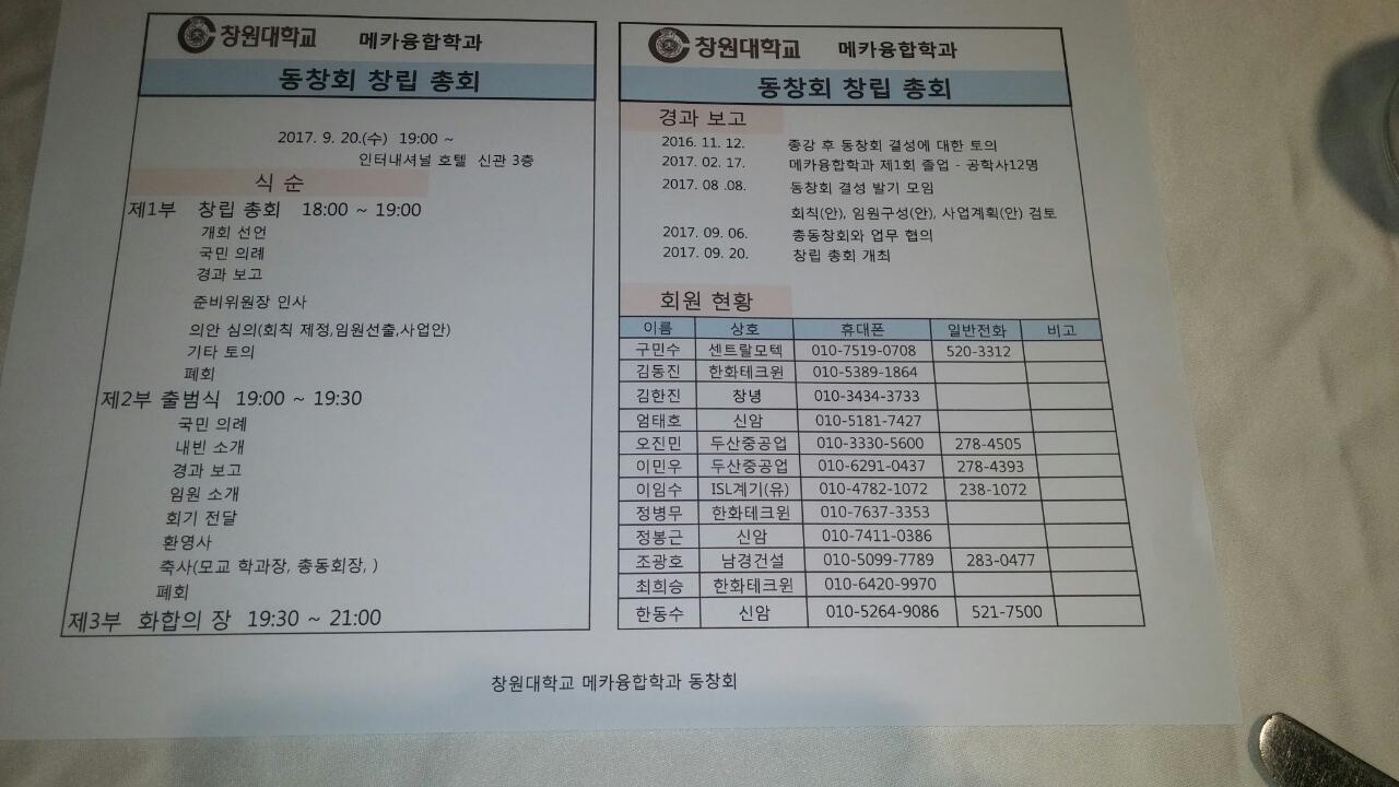 메카융합학과 동창회 2.jpg