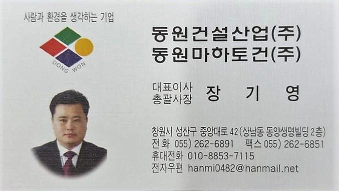총동창회 장기영 회장님 명함.jpg