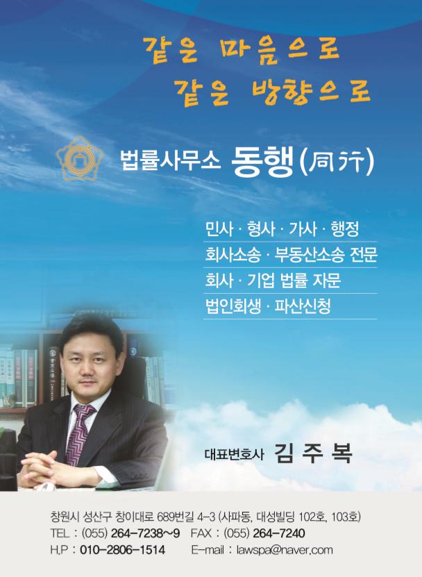 김주복 상임부회장님 광고.PNG