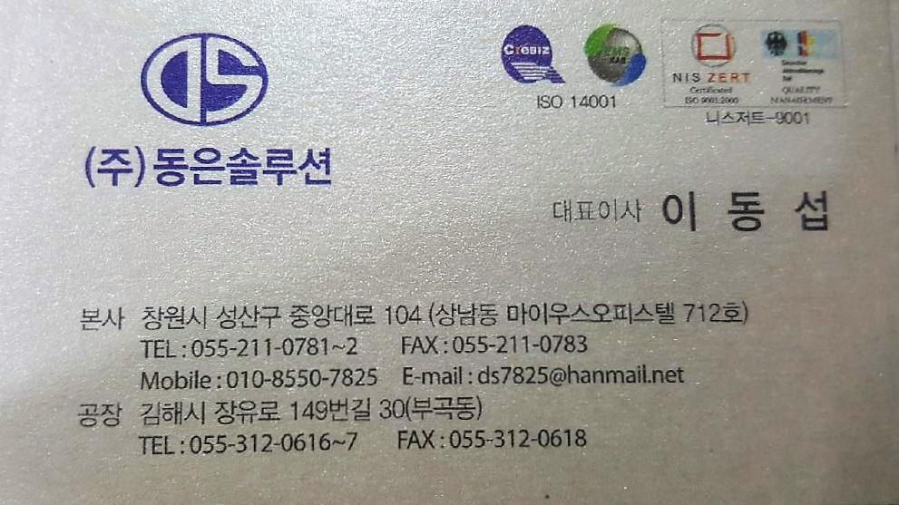 이동섭 상임부회장님 광고2.jpg