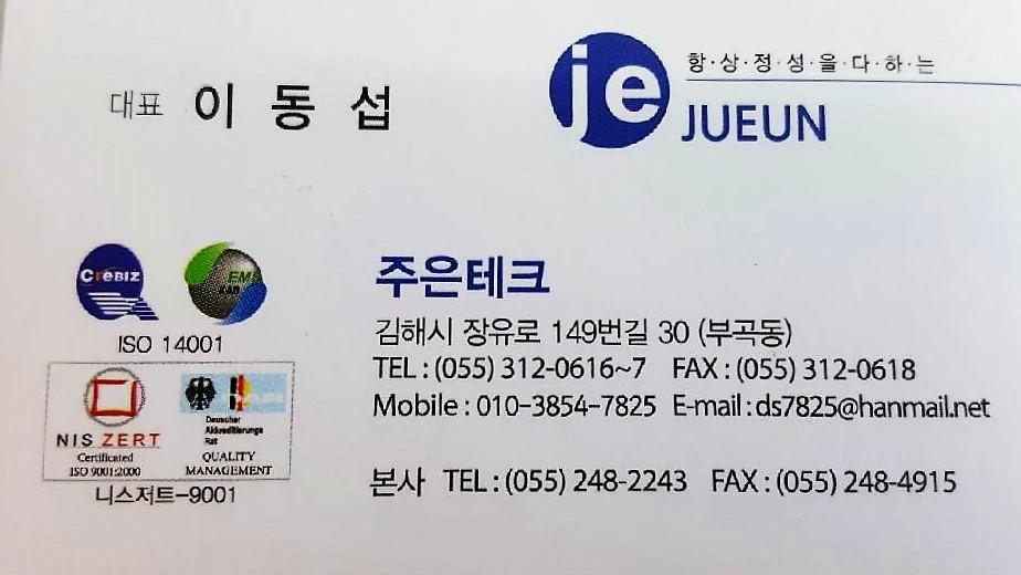 이동섭 상임부회장님 광고.jpg